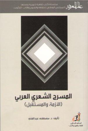 المسرح الشعري العربي الأزمة والمستقبل – مصطفى عبد الغني