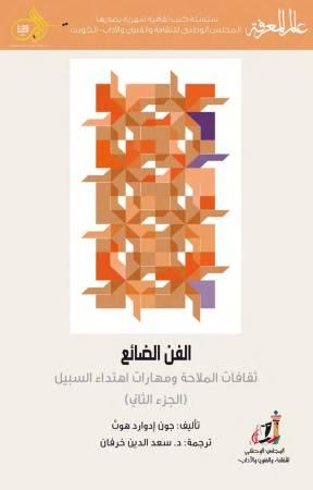 الفن الضائع ثقافات الملاحة ومهارات اهتداء السبيل (الجزء الثاني) – جون إدوراد هوث