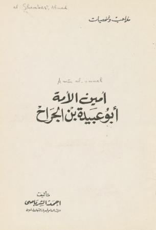 أمين الأمة أبو عبيدة بن الجراح – احمد الشرباصي