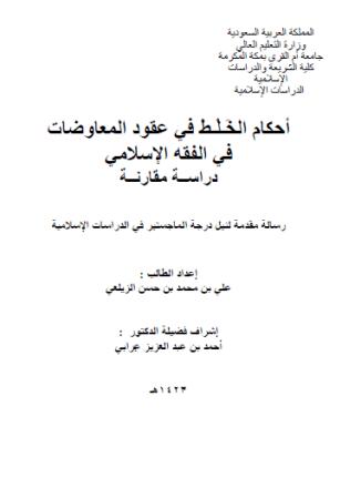 احكام الخلط في عقود المعاوضات في الفقه الاسلامي – دراسة مقارنة