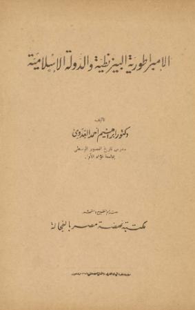 الإمبراطورية البيزنطية والدولة الإسلامية – ابراهيم العدوي