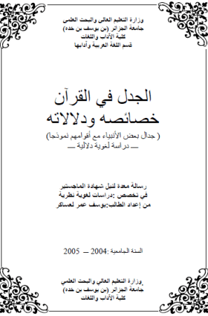 الجدل في القرآن خصائصه ودلالاته – دراسة لغوية دلالية