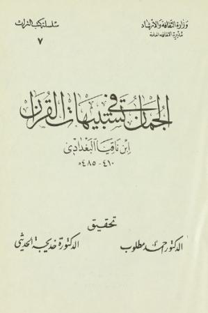 الجمان في تشبيهات القرآن – ابن ناقيا البغدادي