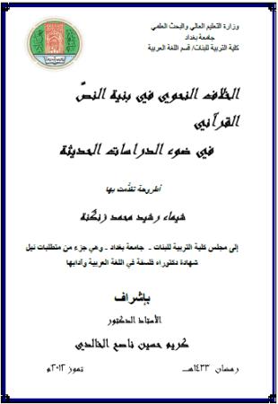 الخلاف النحوي في بنية النص القرآني في ضوء الدراسات الحديثة