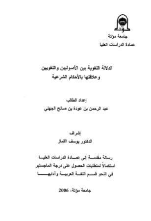 الدلالة اللغوية بين الأصوليين واللغويين وعلاقتها بالاحكام الشرعية