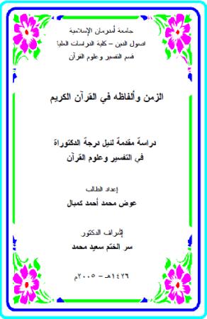الزمن وألفاظه في القرآن الكريم