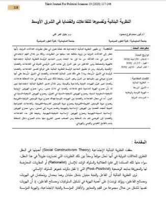 النظرية البنائية وتفسيرها للتفاعلات والقضايا في الشرق الأوسط – جليل عمر علي