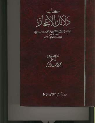 دلائل الإعجاز – عبد القاهر الجرجاني (بتحقيق محمود شاكر)