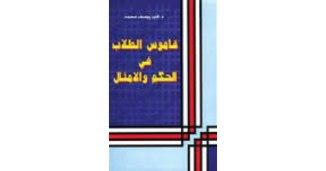 قاموس الطلاب في الحكم والأمثال – فايز يوسف محمد