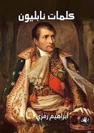 كلمات نابليون – ابراهيم رمزي