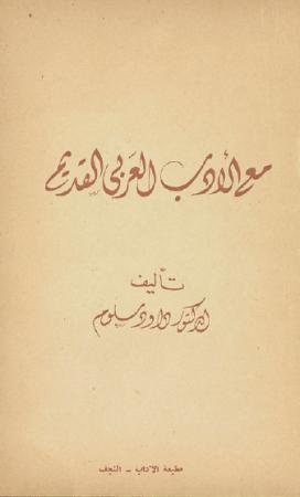 مع الادب العربي القديم – داود سلوم