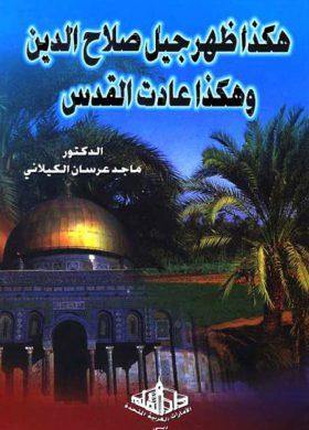هكذا ظهر جيل صلاح الدين وهكذا عادت القدس – ماجد الكيلاني
