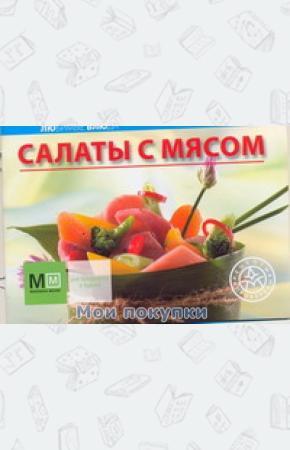 Книга Салаты с мясом цена книги в интернет магазине ...