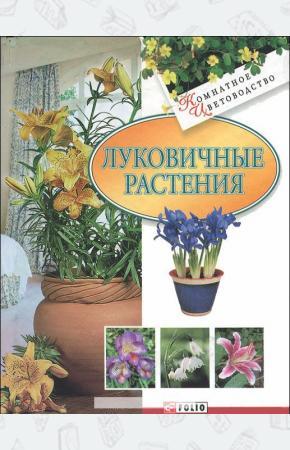 Книга Луковичные растения цена книги в интернет магазине ...