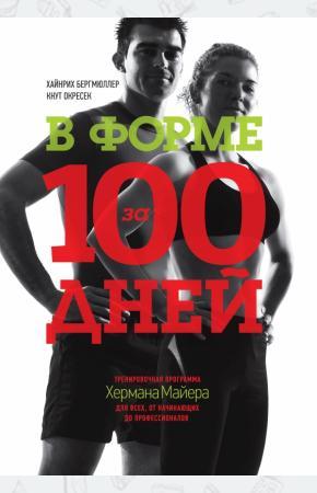 Книга В форме за 100 дней. Тренировочная программа Хермана ...