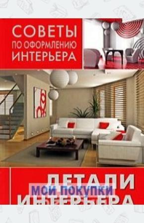 Книга Детали интерьера цена книги в интернет магазине ...