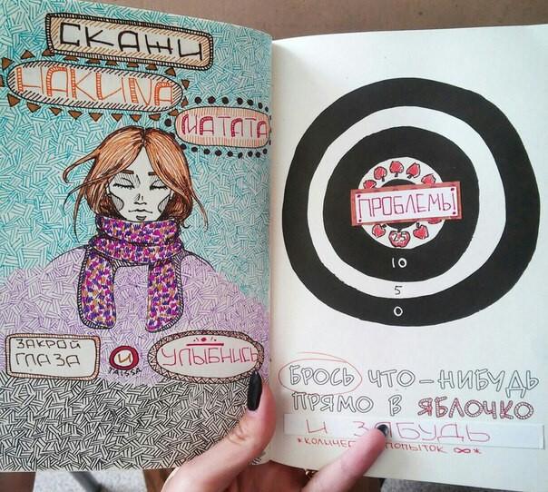 01. Как вести личный дневник