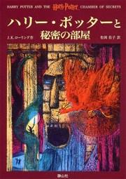 Chamber of Secrets Japanese Cover