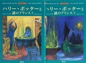 Half-Blood Prince Japanese Covers