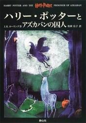 Prisoner of Azkaban Japanese Cover