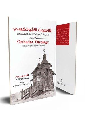 اللاهوت الأرثوذكسي في القرن الحادى والعشرين