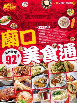 廟口美食通 全台特選92+