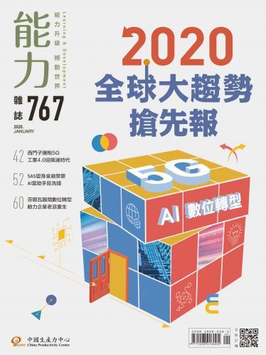 能力雜誌2020年1月號