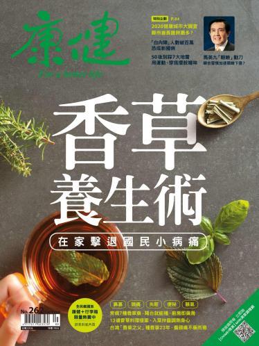 康健雜誌第262期