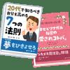 【競馬板】読書の秋だしオススメのビジネス書や自己啓発書教えてくれ!