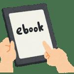 紙厨「この本、前に読んだな…」←電子書籍ではあり得ないミス
