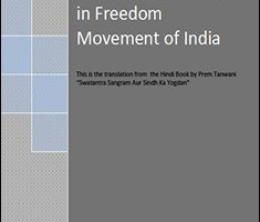 Contribution of Sindh in Freedom Movement By Prem Tanwani. Translated by Deepak Ramchandani