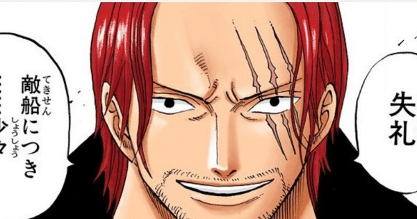 赤髪のシャンクスの画像