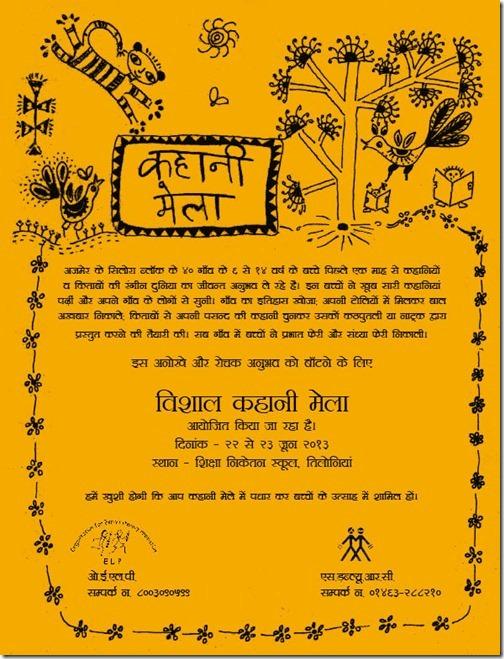 kahani mela invitation