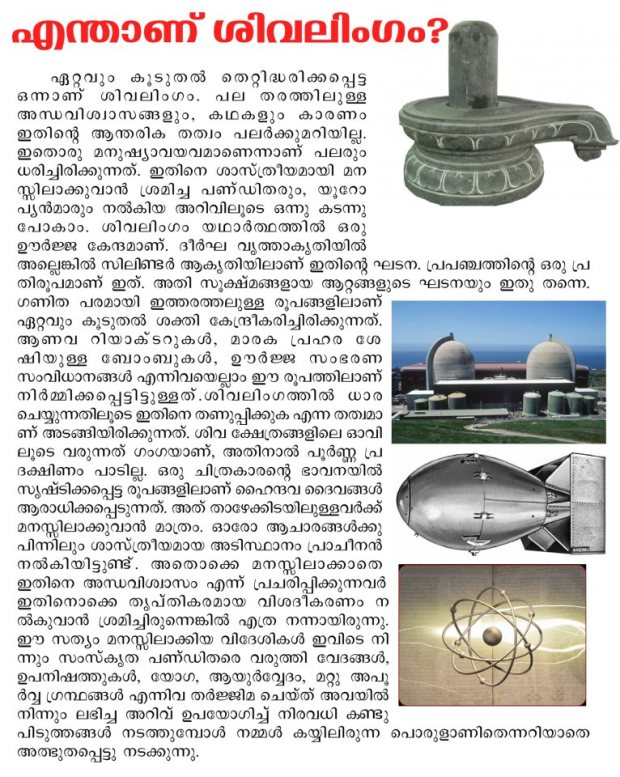 shiv ling and nuclear reactor article by vaisakhan thampi