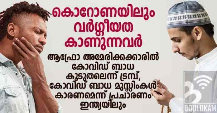 ആഫ്രോ അമേരിക്കക്കാരിൽ കോവിഡ് ബാധ കൂടുതലെന്ന് ട്രമ്പ്, കോവിഡ് ബാധ മുസ്ലിംകൾ കാരണമെന്ന് പ്രചാരണം ഇന്ത്യയിലും