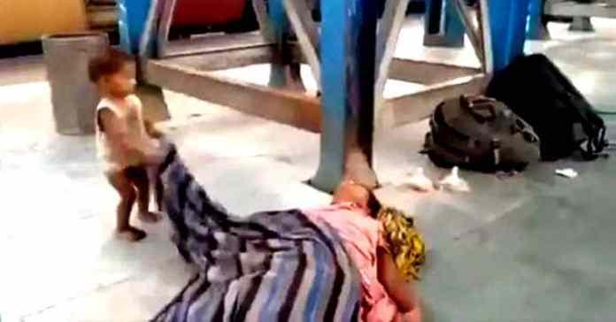 മറ്റൊരു ലോക് ഡൌൺ ദുരന്തം; റെയില്വേ സ്റ്റേഷന് പ്ലാറ്റ്ഫോമില് മരിച്ചുകിടക്കുന്ന അമ്മയെ ഉണര്ത്താന് ശ്രമിക്കുന്ന കുഞ്ഞ്