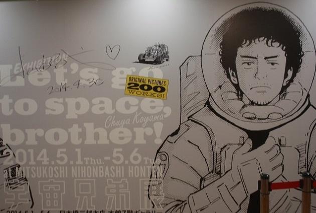 宇宙兄弟展の様子