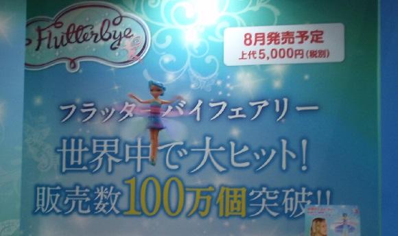 フラッターバイフェアリー … 東京おもちゃショー2014から