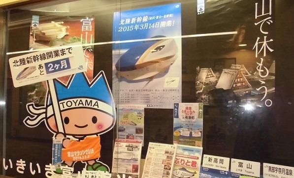 北陸新幹線で話題の富山