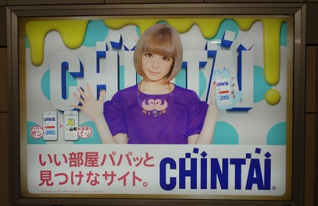 きゃりーちゃんの広告「CHINTAI」