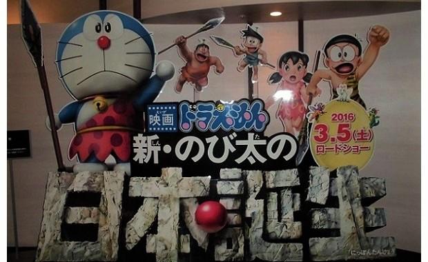 映画『ドラえもん 新・のび太の日本誕生』映画館で見た置物ポスター