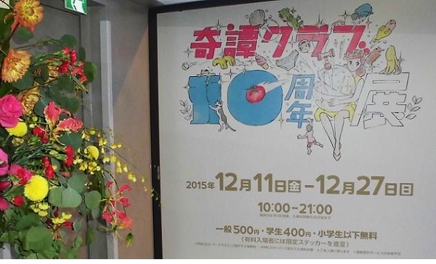 奇譚クラブ10周年展
