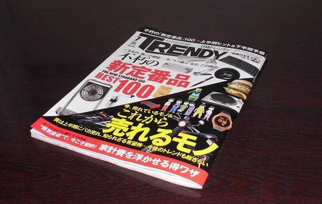 日経トレンディ(2016年7月号)