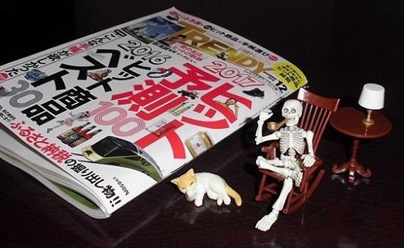 「日経トレンディ」の2017年ヒット商品予測
