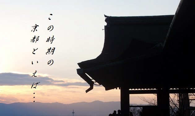 この時期の京都といえば…