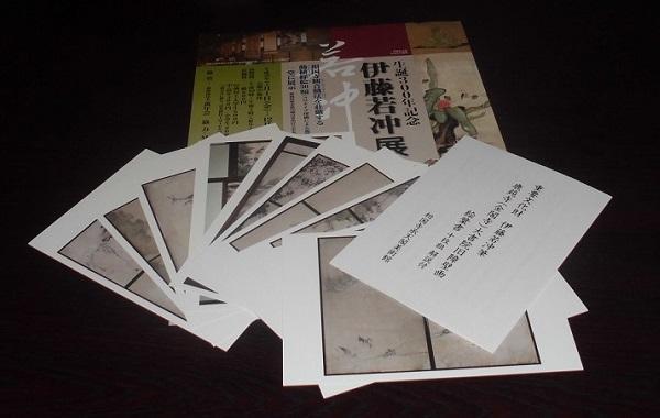 承天閣美術館で開催した『伊藤若冲展』のポストカード等