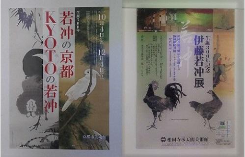 """京都で開催の""""伊藤若冲""""(ポスター)"""