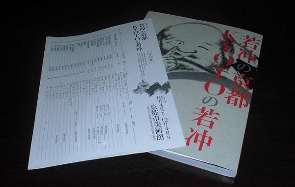 京都市美術館で開催した『伊藤若冲展』図録