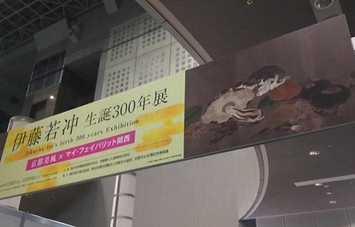 """京都駅で見かけた""""伊藤若冲""""のブース"""
