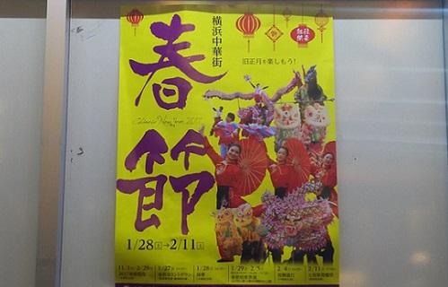 中華街の春節「2017年の春節娯楽表演」